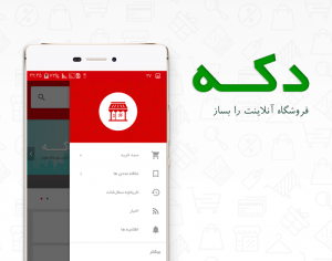 Android App Store Design