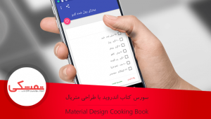 Android Source Book