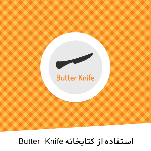 Android Working With ButterKnife Library