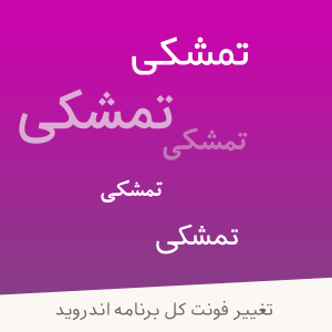 Changefontface Of Android Application