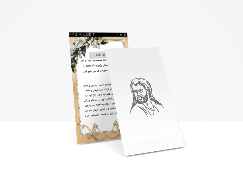 Fal Hafez Android App Source Free Download