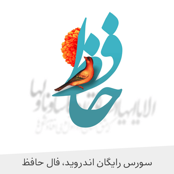 Fal Hafez Android App Source