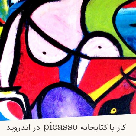 How To Use Picasso Library In Android