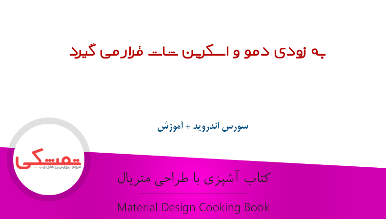 Source Cooking Books For Android