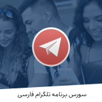 Persain Telegram Application Source For Android