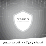 Use Progurd In Android App