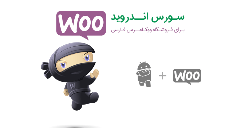 Woocomerce Android Source Code